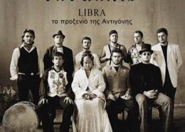 """ΔΑΡΝΑΚΕΣ """"Libra, το προξενιό της Αντιγόνης"""" Recorded at Cue Productions"""