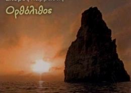 Σπύρος Καββάδας - Ορθόλιθος Recorded at Cue Productions