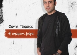 "Fanis Tzistas ""The next day"" Recorded, Mixed at Cue Productions"