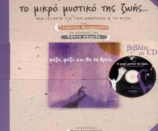 """Αθυρίδης Κώστας, Γεωργία Βεληβασάκη """"Το Μικρό Μυστικό Της Ζωής"""" Recorded, Mixed, Mastered at Cue Productions"""