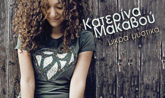 """Κατερίνα Μακαβού """"Μικρά μυστικά"""" Partly Recorded at Cue Productions"""