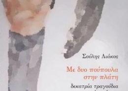 """Λιάκος Σούλης """"Με Δυό Πούπουλα Στην Πλάτη"""" Recorded, Mixed at Cue Productions"""