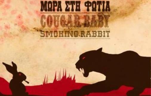 """Μωρά στη Φωτιά """"Cougar Baby - Smoking Rabbit"""" Partly Recorded at Cue Productions"""