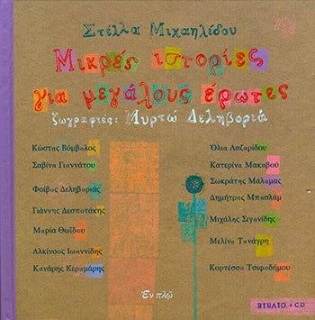 Στέλλα Μιχαηλίδου «Μικρές ιστορίες για μεγάλους έρωτες» Partly Recorded at Cue Productions