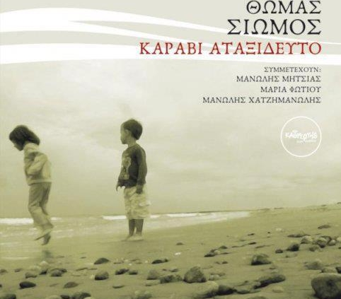 Θωμάς Σιώμος Recorded, Mixed at Cue Productions