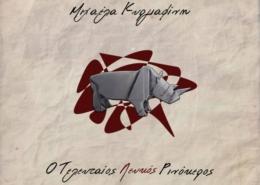 Μιχαέλα Κυριαφίνη - Ο τελευταίος λευκός ρινόκερος | Στούντιο Ηχογράφησης Mastering Μουσικές Παραγωγές. Το CUE είναι ένα σύγχρονο και άρτια εξοπλισμένο στούντιο ηχογράφησης και Mastering στη Θεσσαλονίκη.